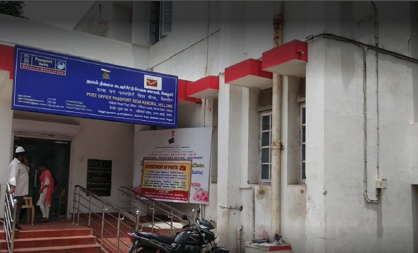 Vellore Passport Office [Passport Seva Kendra in Vellore